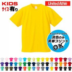 4.1oz ドライアスレチックTシャツ UnitedAthle 5900 120〜160