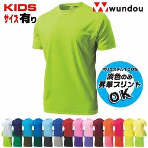 ドライライトTシャツ wundou P-330(旧FLORIDAWIND)