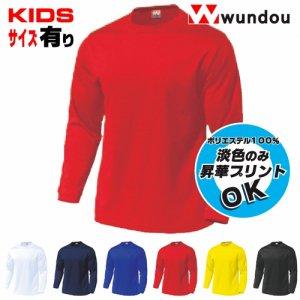 ドライライト長袖Tシャツ wundou P-350(旧FLORIDAWIND)