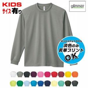 ドライロングスリーブTシャツ Glimmer 304-ALT