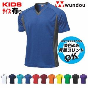 ベーシックサッカーシャツ wundou P-1910(旧FLORIDAWIND)