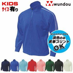 パイピングトレーニングシャツ wundou P-2000(旧FLORIDAWIND)