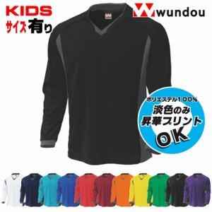 ベーシックロングスリーブサッカーシャツ wundou P-1930(旧FLORIDAWIND)