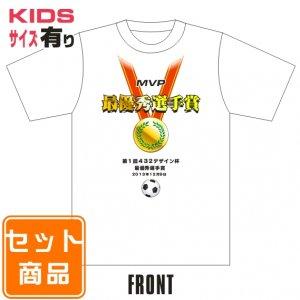 表彰用Tシャツ(最優秀選手賞) 013-05
