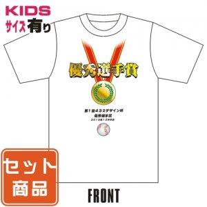 表彰用Tシャツ(優秀選手賞) 013-06