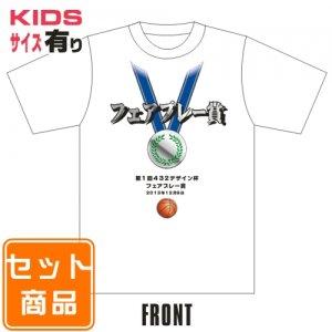 表彰用Tシャツ(フェアプレー賞) 013-08