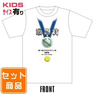 表彰用Tシャツ(敢闘賞) 013-09