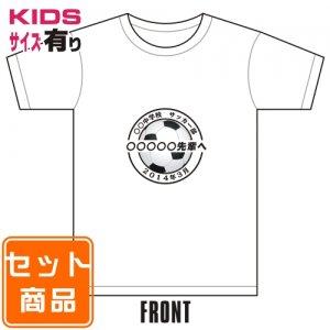 寄せ書き用Tシャツ(ボール) 014-01