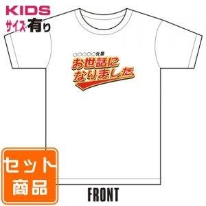 寄せ書き用Tシャツ(お世話になりました) 014-02A