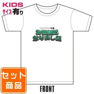 寄せ書き用Tシャツ(お世話になりました) 014-02B