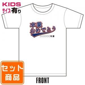 寄せ書き用Tシャツ(卒業おめでとう) 014-03A