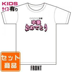寄せ書き用Tシャツ(卒業おめでとう) 014-03B
