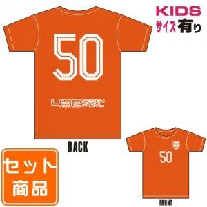 ナンバーリング Tシャツ(オランダ風) 018-02