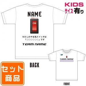 やる気スイッチ Tシャツ 022