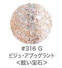 LEAFGEL リーフジェル カラージェル 4g 316 ビジュ・アブゥグラント 眩い宝石