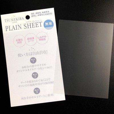 TSUMEKIRA ツメキラ SP-PLS-101 PLAIN SHEET (プレイン シート) ネイルシール レイアウトシート