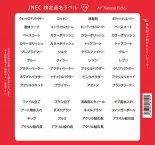 NFS ナチュラルフィールド 検定用品シール JNEC