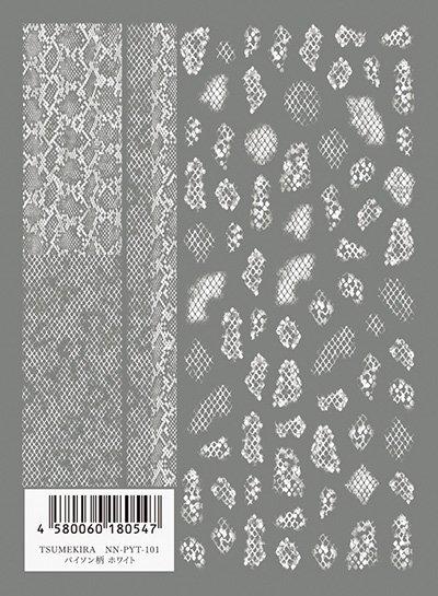 ネイルシール TSUMEKIRA ツメキラ NN,PYT,101 パイソン柄 ホワイト
