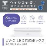 TAKIGAWA 滝川 UV-C LED除菌ボックス