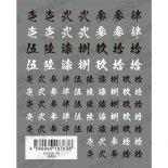ネイルシール TSUMEKIRA es ツメキラ エス ES-KAN-101 漢数字
