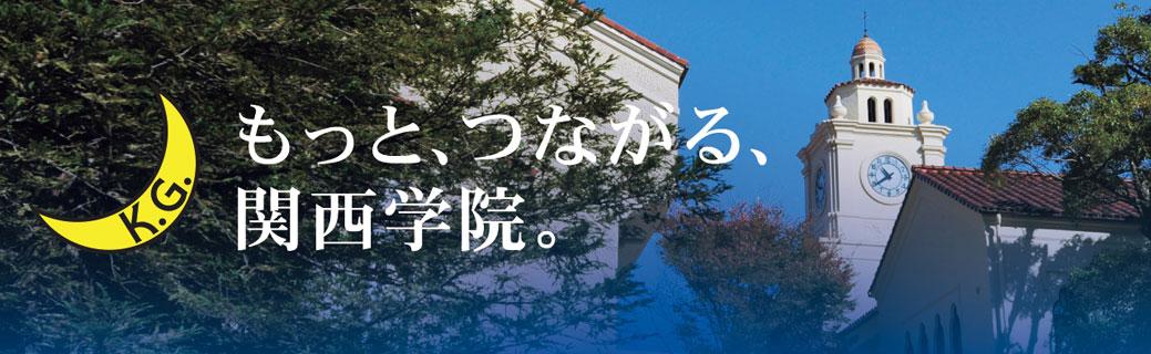 関西学院オリジナルグッズショップ