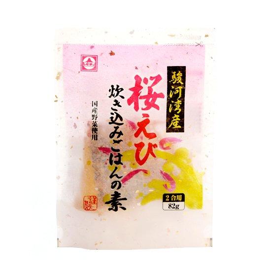 駿河湾産 桜えび炊き込みごはんの素(1袋)