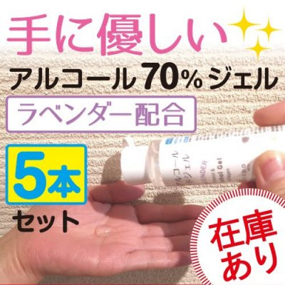 アルコールハンドジェル 50ml 5本セット 【+1本プレゼント】