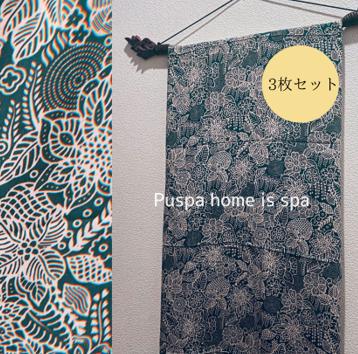 【ネット販売限定】プリントバティック 〈3枚セット〉 Bタイプ ダークグリーン