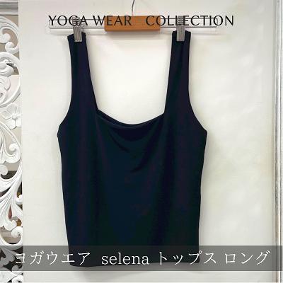 RI-01BA/BB トップス ヨガウエア Selena ロング ブラック M/L