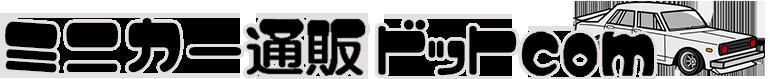 ミニカー通販ロゴ