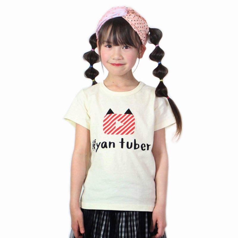 【UNICA】Nyan tuber Tシャツ|オフホワイト|100-140cm