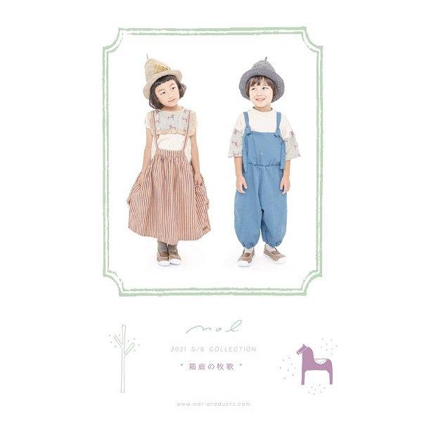 【MoL】2021年春夏物カタログ