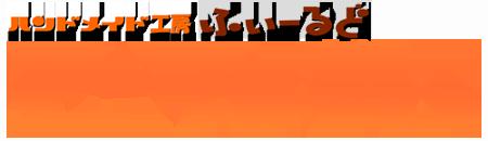 アニマル柄オーバーオール専門店【ハンドメイド工房ふぃーるど-アニマル横丁】