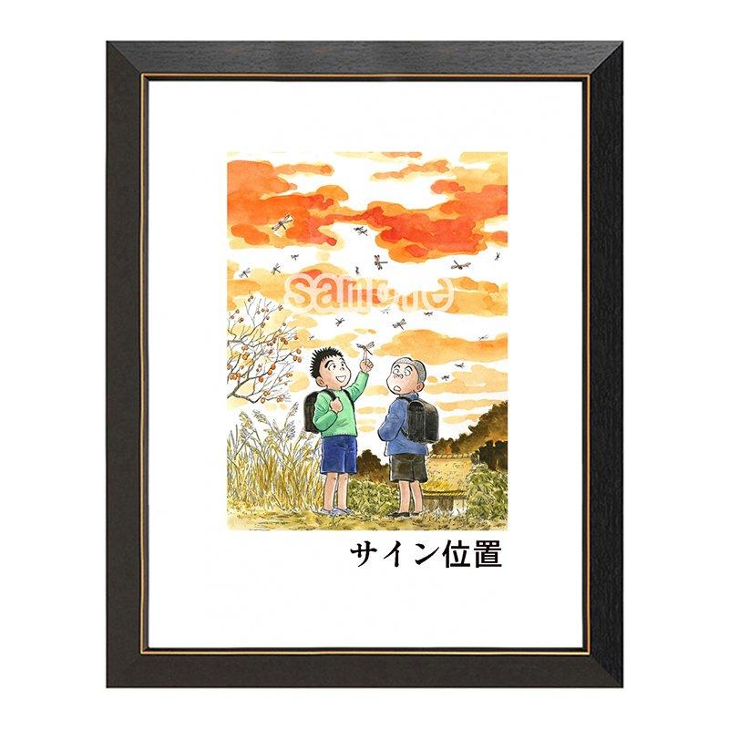 石川サブロウ がばいばあちゃん 『夕焼けの帰り道』