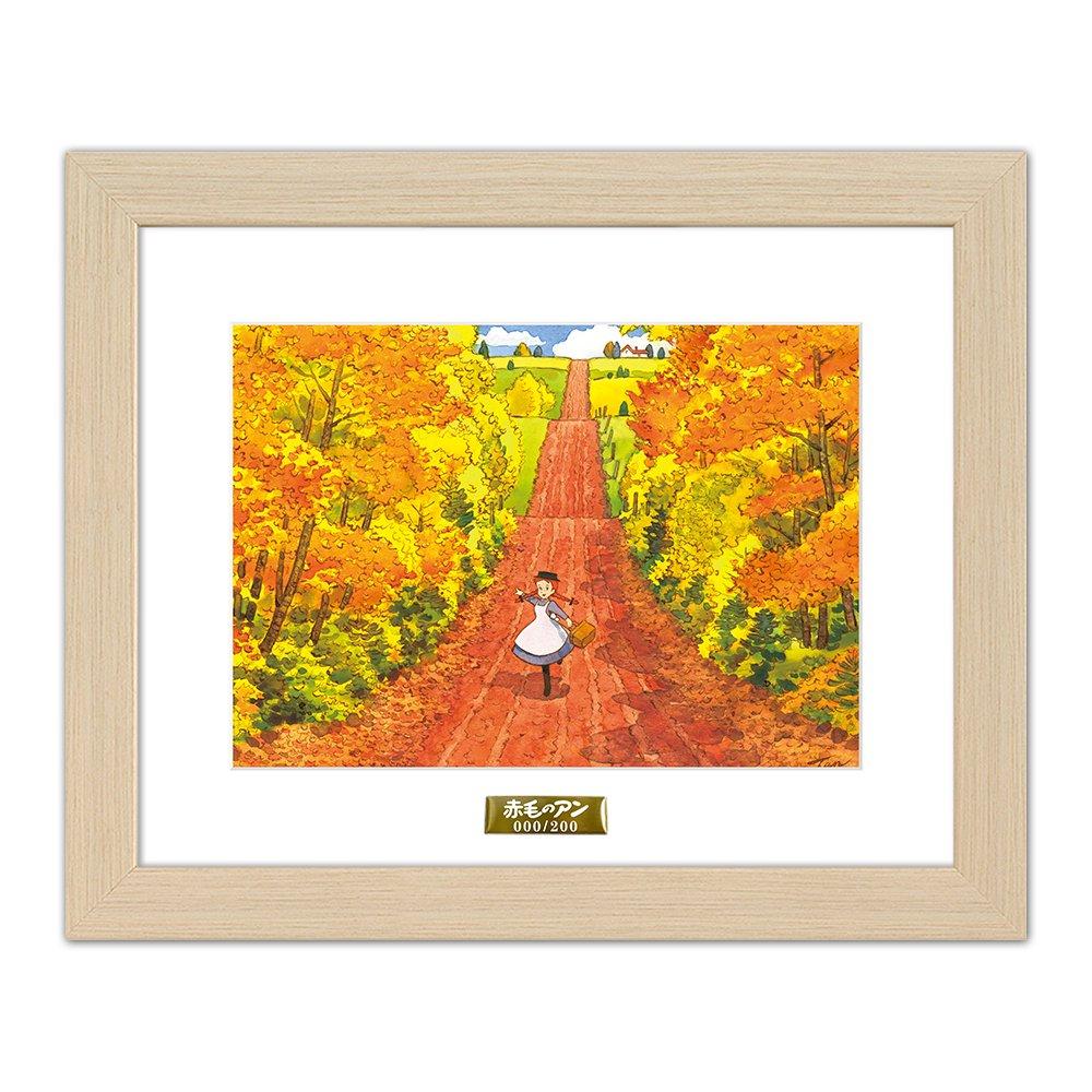赤毛のアン『四季 秋』