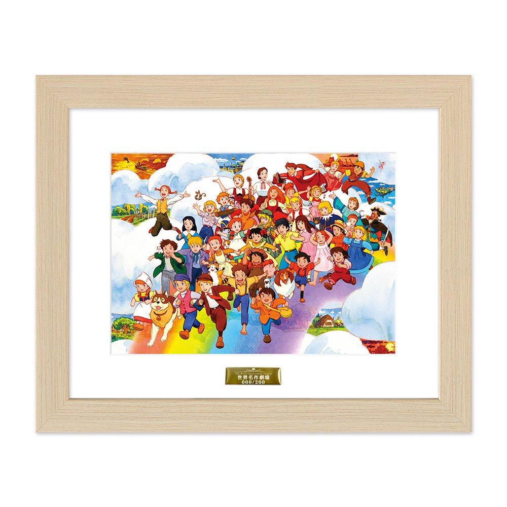 世界名作劇場『虹の上の仲間たち』