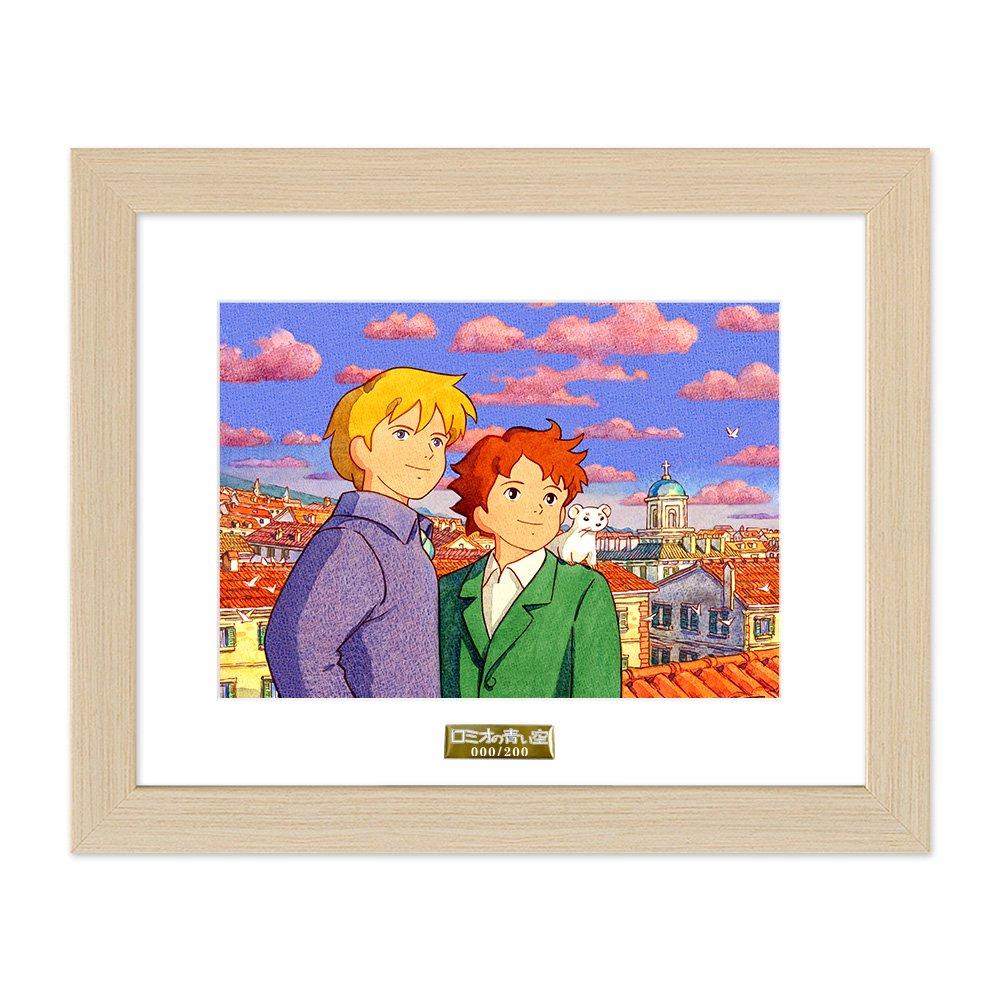 ロミオの青い空『ロミオとアルフレド』