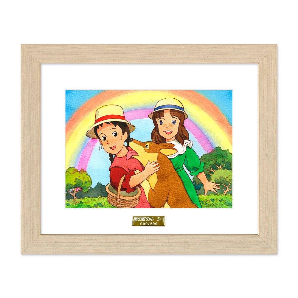 南の虹のルーシー