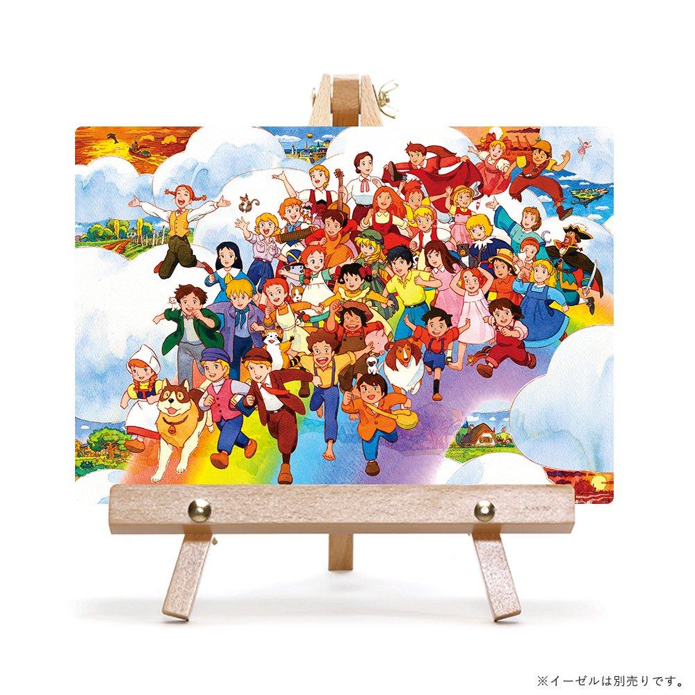 世界名作劇場『虹の上の仲間たち』 キャラファインボード