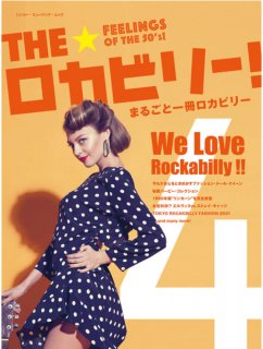 THE☆ロカビリー! 4
