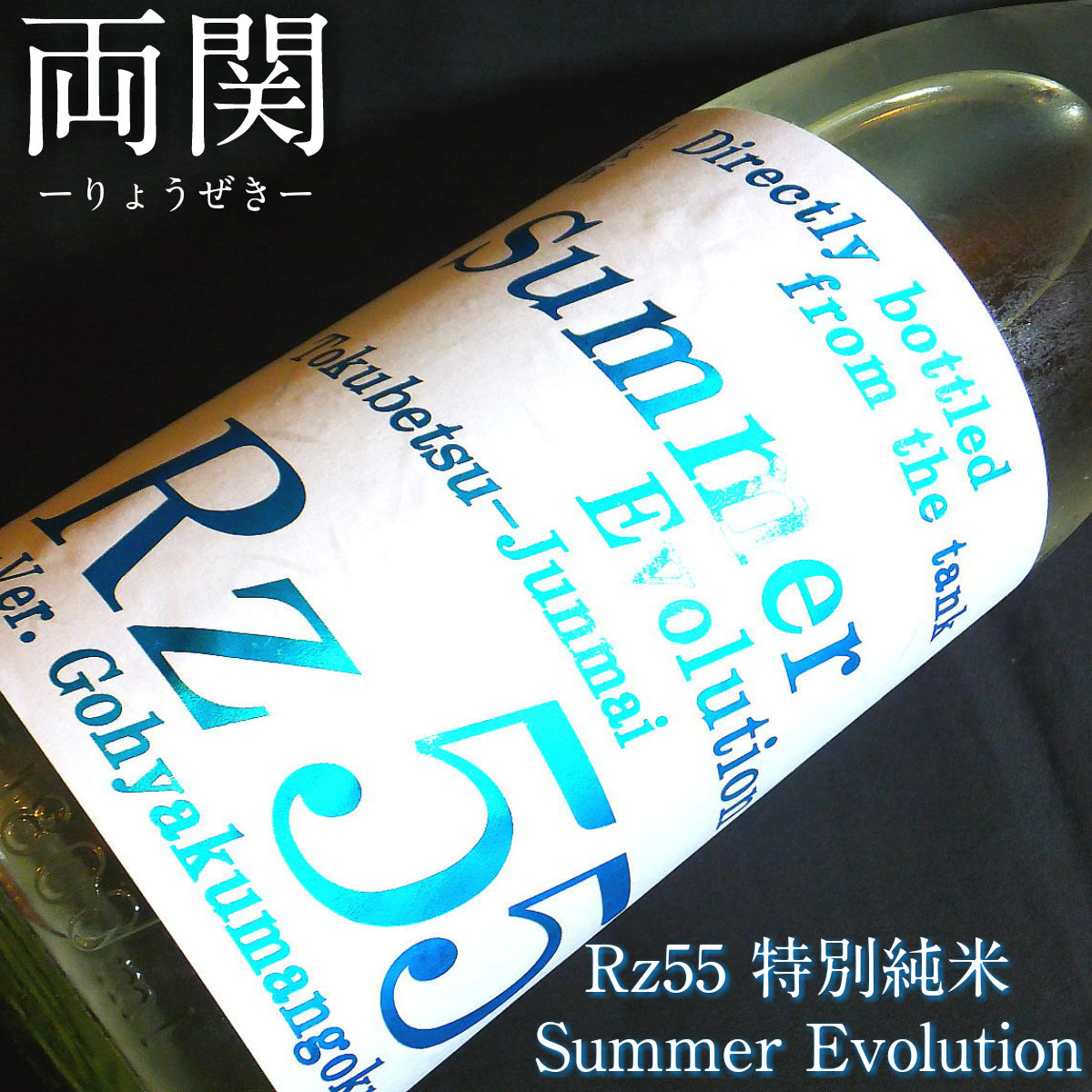 両関 Rz55 特別純米 Summer Evolution 無濾過生酒