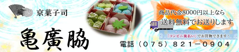 京都の和菓子 京都土産や茶道のお菓子に≪京菓子司 亀廣脇≫