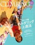 CLIMBING joy �15 クライミングジョイ