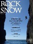 ROCK&SNOW 2018 冬 082 【DM便】