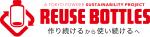 【静岡店】 TOKYO POWDER REUSE BOTTLE 東京粉末 リユースボトル