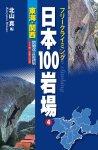 フリークライミング 日本100岩場 4 東海・関西 増補改訂最新版 ナサ崎・武庫川収録【DM便】