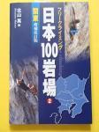 フリークライミング 日本100岩場 2 関東 増補改訂版【DM便】