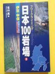 フリークライミング 日本100岩場 3 伊豆・甲信 増補改訂新版 瑞垣山ボルダー収録【DM便】