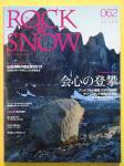 ROCK & SNOW 062 冬号 2013【DM便】