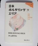 《静岡店》日本ボルダリングエリア 下【DM便】